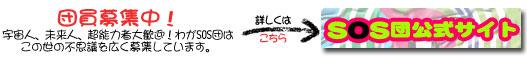 sos_banner_01.jpg